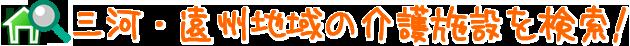 三河・遠州地域の介護施設を検索!